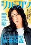 別冊カドカワ(総力特集)吉井和哉 (カドカワムック 260)