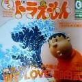We Love 剛田武