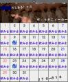 続・カレンダーメーカー